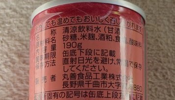amazake_maruzen2.jpg