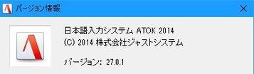 atok2014.jpg