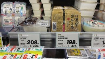 goma_tofu1.jpg