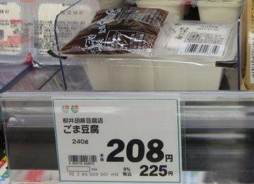 goma_tofu4.jpg
