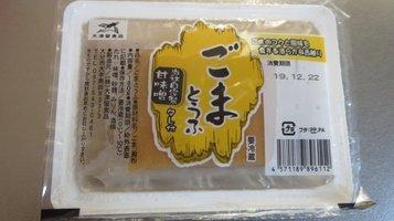 goma_tofu7.jpg