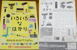 漢字 重 さ を はかる