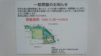 heiwanomori0512a.jpg