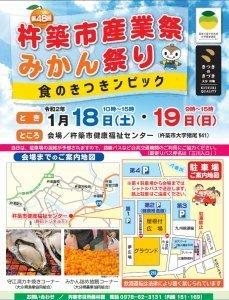 kituki_mikan1.jpg