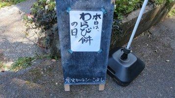 koyoshi10.jpg