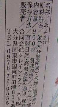 rokugo_amazake5.jpg