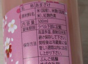 sakurakomacthi3.jpg