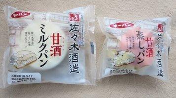 sasaki_ama1.jpg
