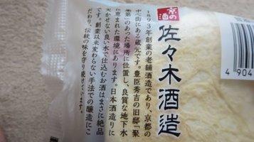 sasaki_ama3.jpg