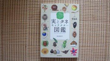 seed_book1.jpg