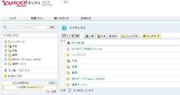 yahooBox1.jpg