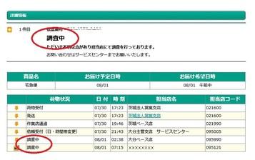 yamato0801a.jpg